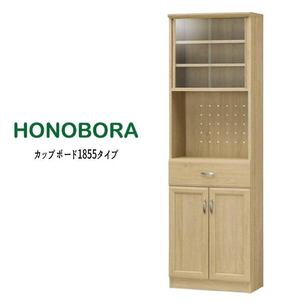 【ホノボーラ】カップボード 1855タイプ カップボード 食器収納 カップ収納 HONOBOLA おすすめ 通販 【送料無料】※代引手配できません【北海道800円・沖縄・離島は別途運賃かかります】※お届けまで1週間~10日かかります