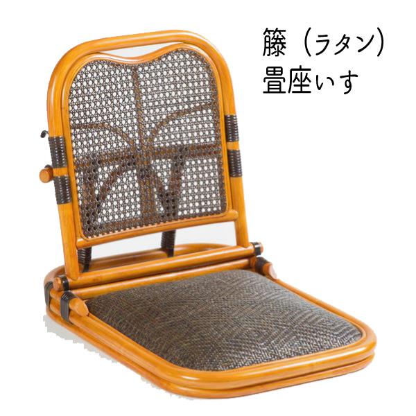 座いす 座椅子 座敷いす 籐製 ラタン製 『籐(ラタン)畳座いす』 座いす 座椅子 座敷いす 籐製 ラタン製 おすすめ 通販 【送料無料】※代引手配できません【北海道800円・沖縄・離島は別途運賃かかります】