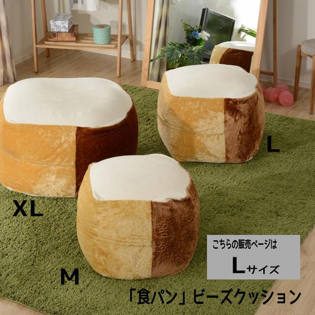 クッション ビーズクッション 『「食パン」ビーズクッション【Lサイズ】』 【送料無料:ただし北海道・沖縄・離島へは発送できません】