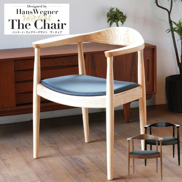 ザ・チェア THW CHAIR ハンス・J・ウェグナー イス 椅子 ダイニングチェア 肘付き リプロダクト デザイナーズ おすすめ 通販 【送料無料】※代引手配できません【北海道1000円・沖縄・離島は別途運賃かかります】