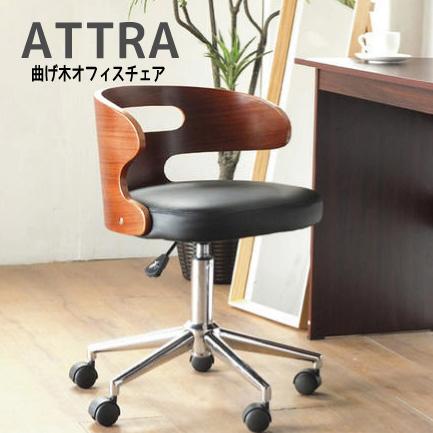 オフィスチェア パソコンチェア デスクチェア『曲げ木オフィスチェア【アトラ】』 椅子 いす チェア ワークチェア パソコンチェア オフィスチェア WTG-148 【送料無料】※代引手配できません【北海道800円・沖縄・離島は別途運賃かかります】