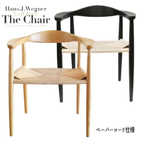 ザ・チェア(ペーパーコード仕様) THW CHAIR ハンス・J・ウェグナー イス 椅子 ダイニングチェア 肘付き リプロダクト デザイナーズ おすすめ 通販 【送料無料】※代引手配できません【北海道1000円・沖縄・離島は別途運賃かかります】