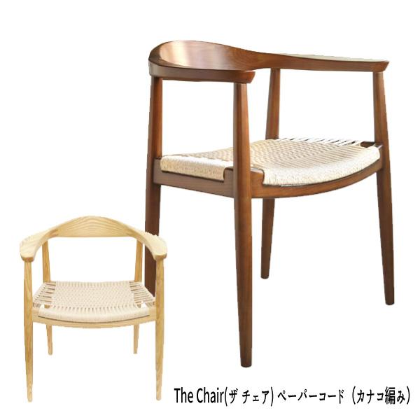 The Chair(ザ チェア) ペーパーコード(カナコ編み) ハンス・J・ウェグナー イス 椅子 ダイニングチェア 肘付き リプロダクト デザイナーズ おすすめ 通販 【送料無料】※代引手配できません【北海道1000円・沖縄・離島は別途運賃かかります】