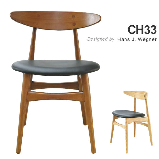 ハンス・J・ウェグナー イス 椅子 ダイニングチェア 肘付き リプロダクト デザイナーズ おすすめ 通販 『ダイニングチェア CH33 PP68 ウェグナー(リプロダクト)』  【沖縄・離島は別途運賃かかります】