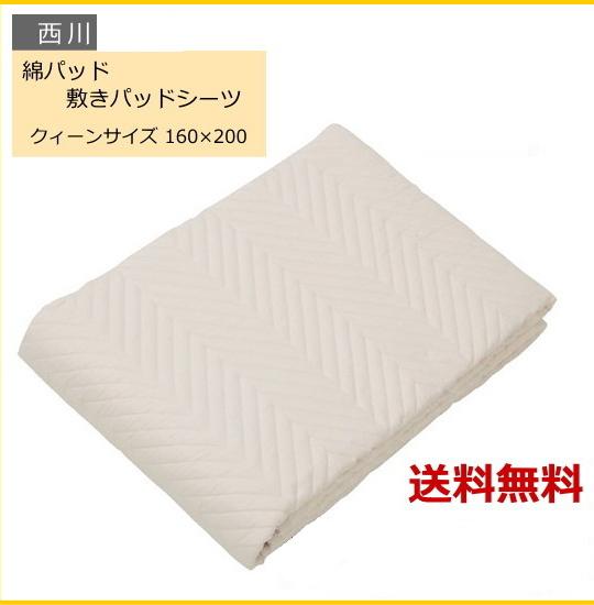 【西川産業】ミラクルリリース綿パッド敷きパッドシーツ【クイーン】【送料無料】
