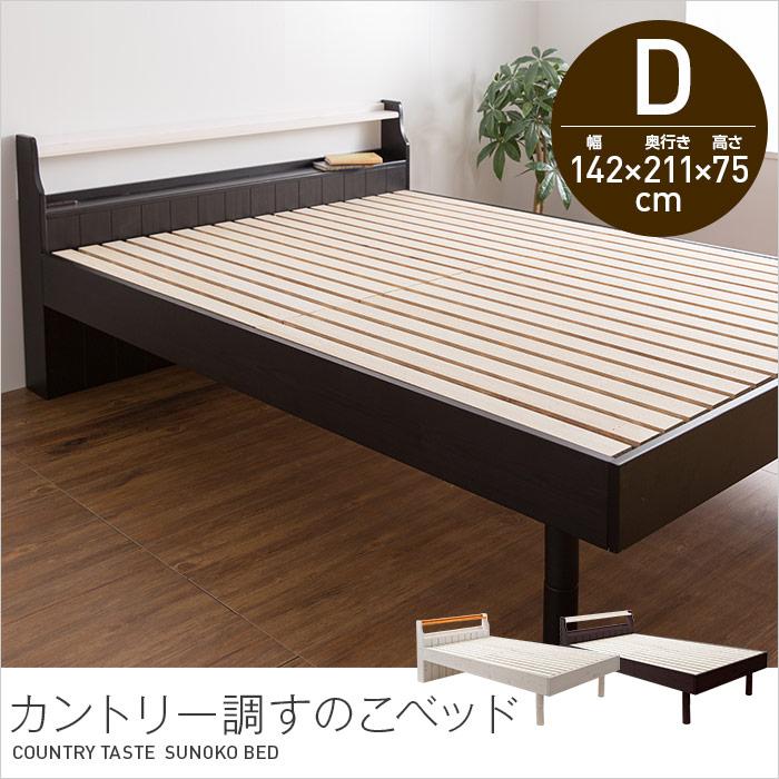 カントリー調すのこベッド(ダブルサイズ)【送料無料】