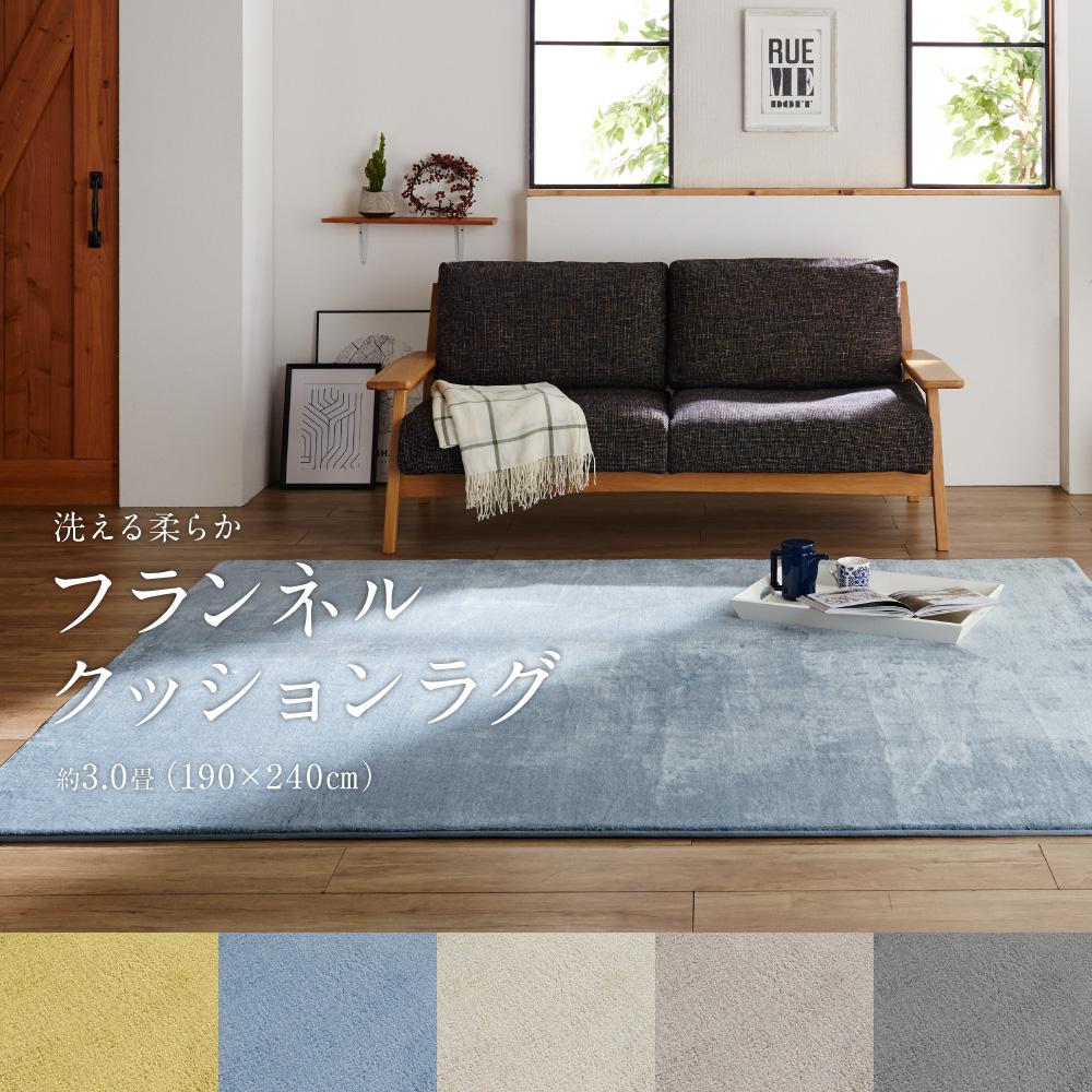 洗える柔らかフランネルクッションラグ190×240cm(約3帖)【送料無料】