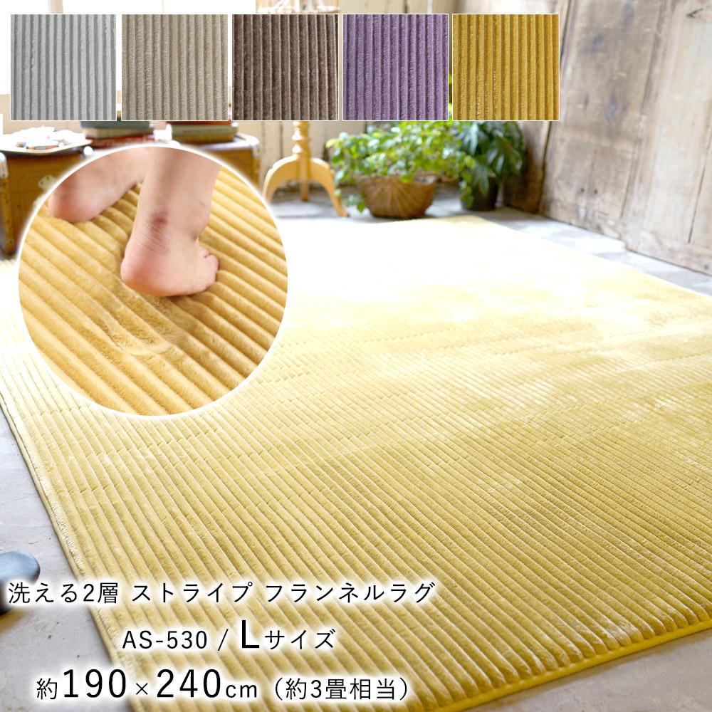 洗える2層ストライプフランネルラグマット(AS-530)190×240cm(約3帖)【送料無料】