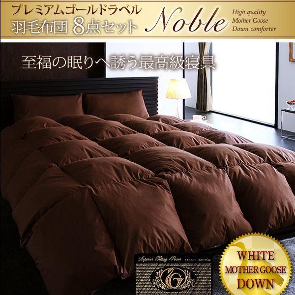 日本製ポーランド産マザーグースダウンプレミアムゴールドラベル羽毛布団8点セット【Noble】ノーブル(ベッドタイプ・セミダブル)【送料無料】