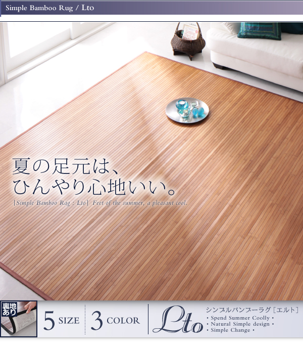 シンプルバンブーラグ【Lto】エルト250×250cm