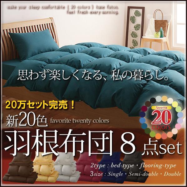 羽根布団8点セット(ベッドタイプ・セミダブル)【送料無料】