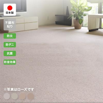 日本製 最高級ウールカーペット【プロスパリティ30000】261×261cm(4.5帖)【送料無料】