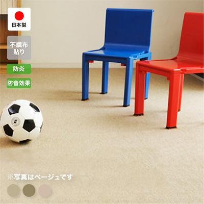 遮音・抗菌防臭カーペット【コニー】352×440cm(10帖)【送料無料】日本製