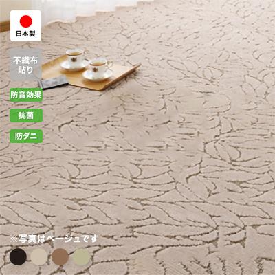 防ダニ抗菌防音カーペット【ビリーヴ】261×352cm(6帖)【送料無料】日本製