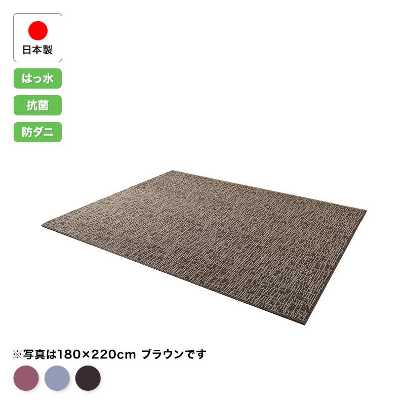撥水・防汚ダイニングラグ(ピルヴィ)220×250cm(6人掛け用)【送料無料】日本製