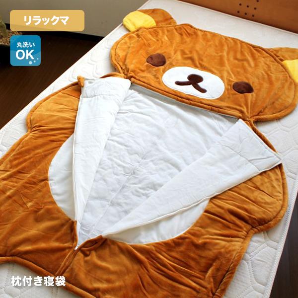 リラックマ 枕付き寝袋・シュラフ【送料無料】