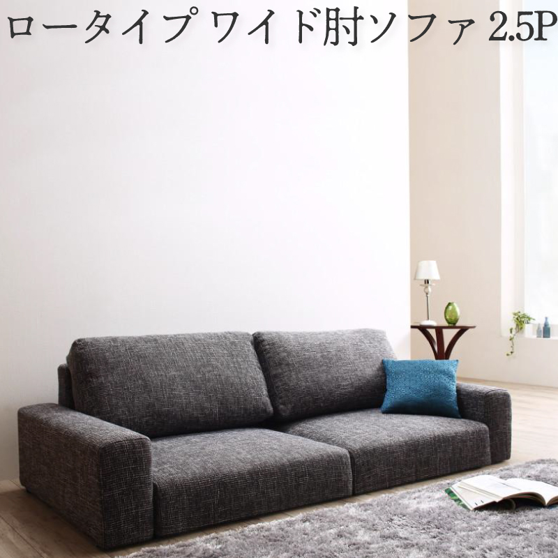 【送料無料】 フロアソファ ソファ ワイド肘 ロータイプ 2.5P
