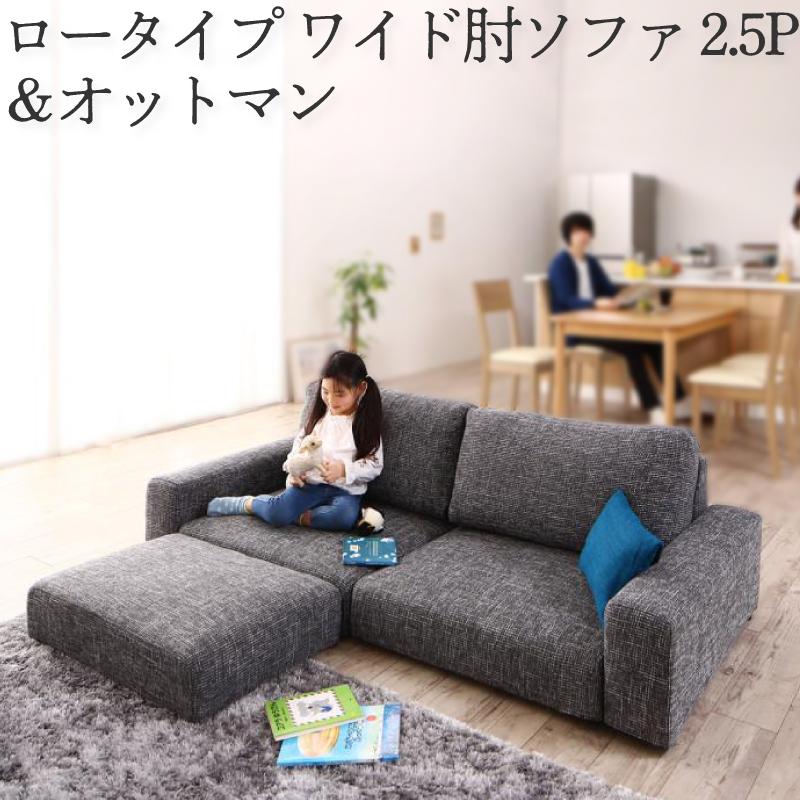 【送料無料】 フロアソファ ソファ&オットマンセット ワイド肘 ロータイプ 2.5P