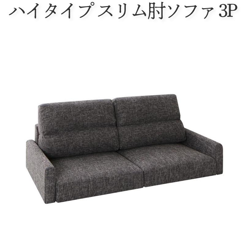【送料無料】 フロアソファ ソファ スリム肘 ハイタイプ 3P