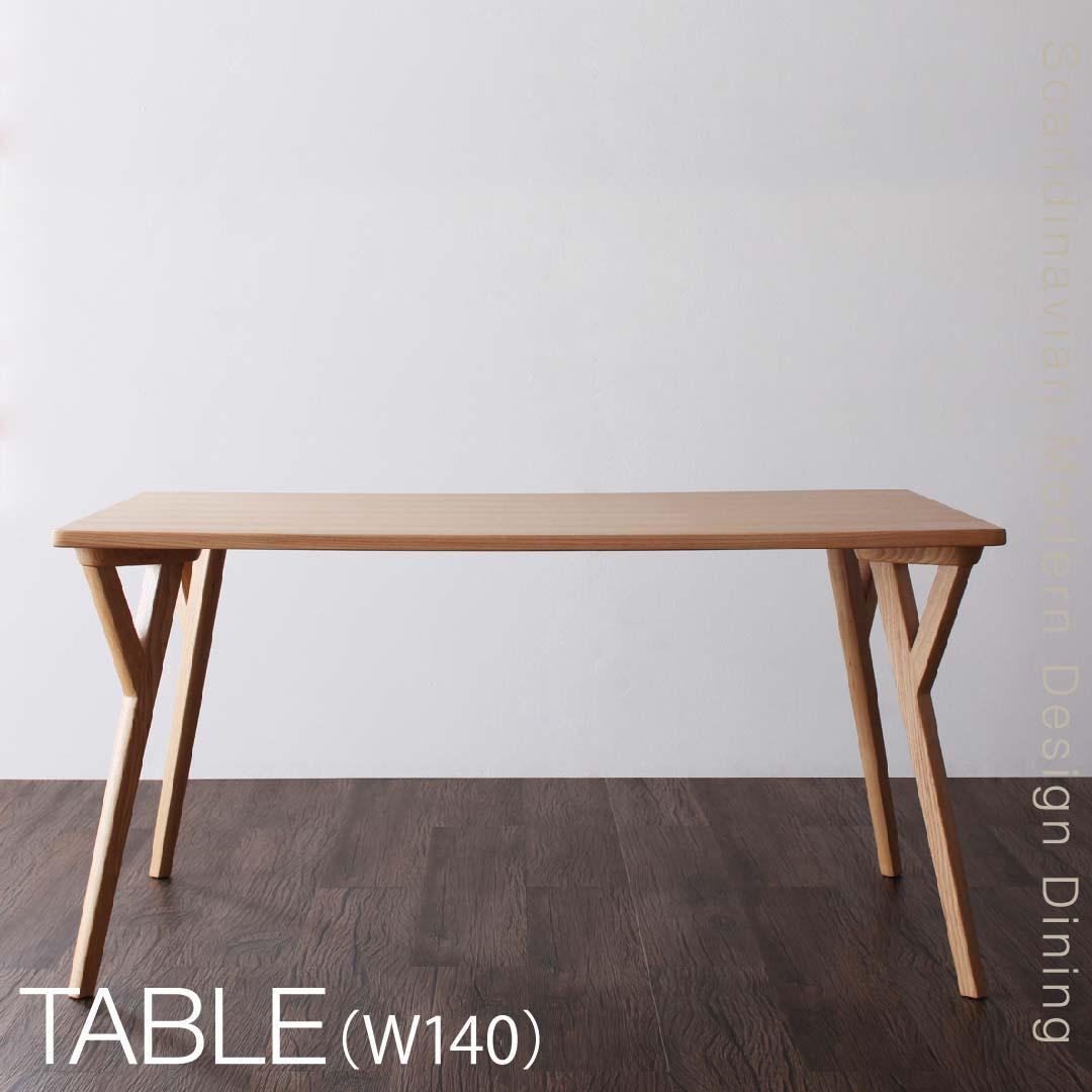 ダイニングテーブル 4人 北欧 モダン デザイン 【送料無料】 ダイニングテーブル 4人 北欧 モダン モダンテイスト デザイン ILALI イラーリ 高さ70 幅140