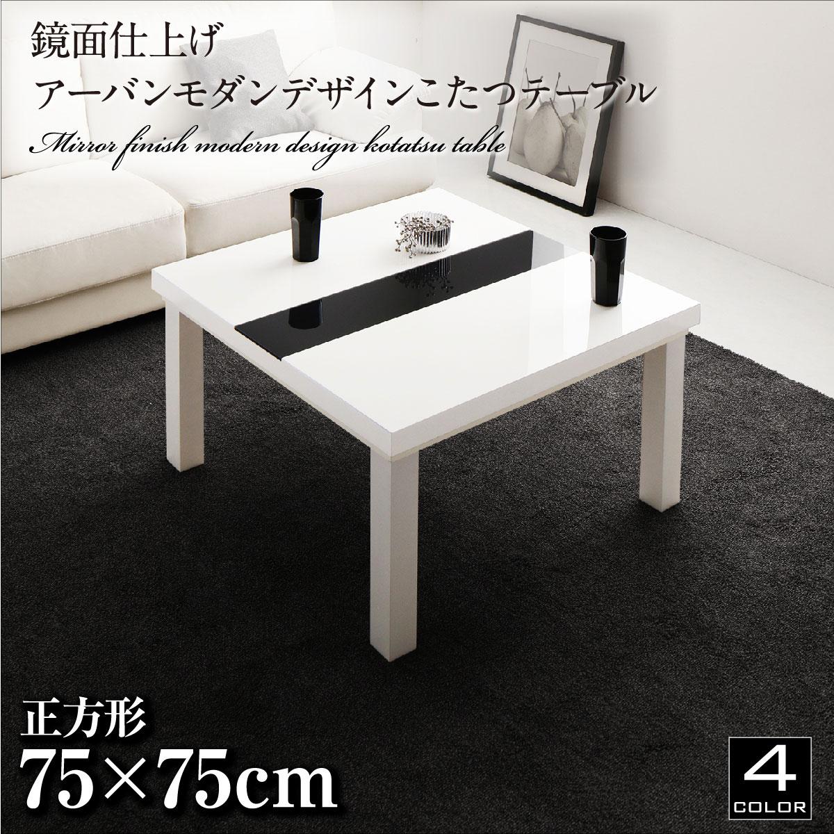 【送料無料】 鏡面仕上げ アーバンモダンデザインこたつテーブル こたつテーブル 正方形(75×75cm)