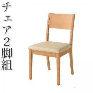 【送料無料】 ダイニングチェア 2脚セット ダイニング 椅子 お手入れ簡単 合成皮革 PVC レザー