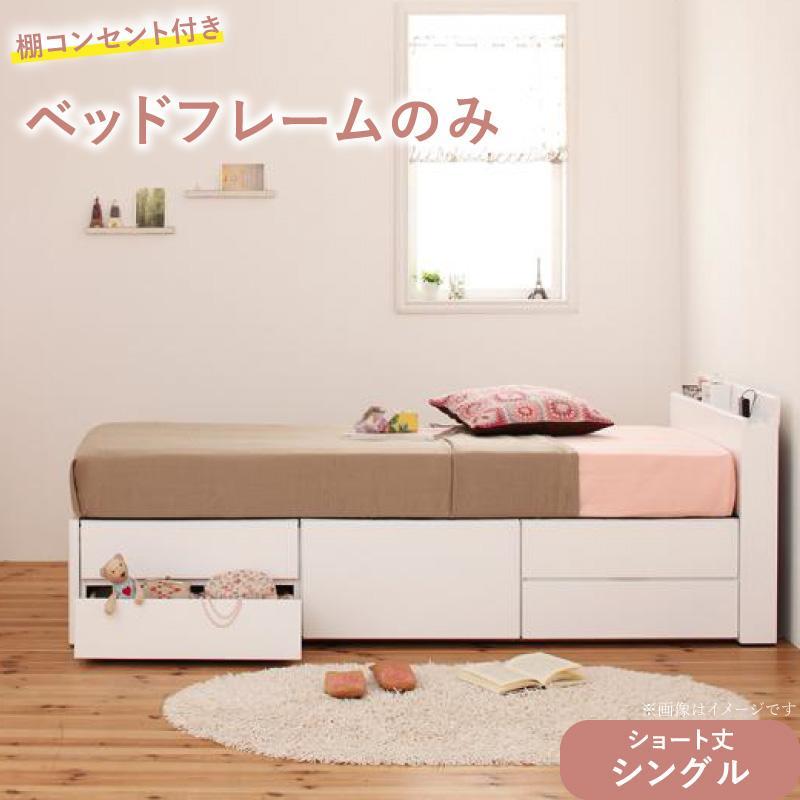 【送料無料】 ショート丈チェストベッド ベッドフレームのみ 棚コンセント付き シングル ショート丈