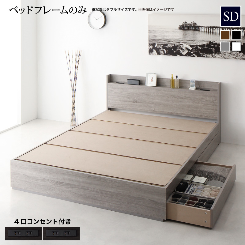 【送料無料】 スリム棚・多コンセント付き・収納ベッド ベッドフレームのみ セミダブル