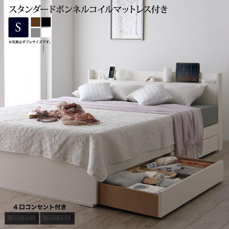 【送料無料】 スリム棚・多コンセント付き・収納ベッド スタンダードボンネルコイル マットレス付き シングル