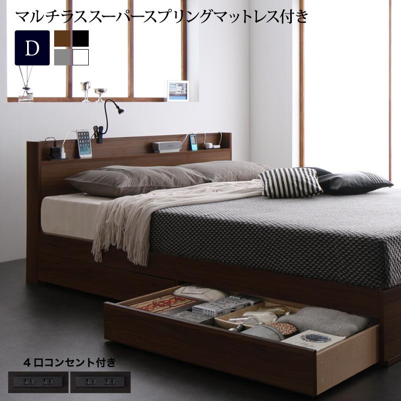 【送料無料】 スリム棚・多コンセント付き・収納ベッド マルチラススーパースプリング マットレス付き ダブル