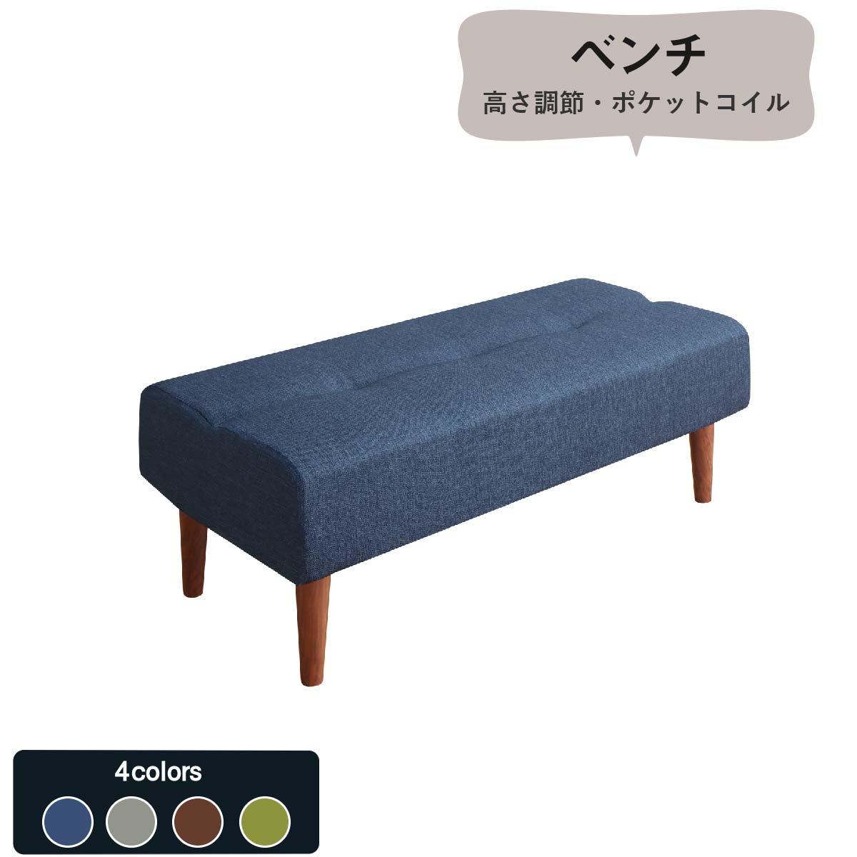 【送料無料】 こたつもソファも高さ調節できるリビングダイニングセット ベンチ 2P