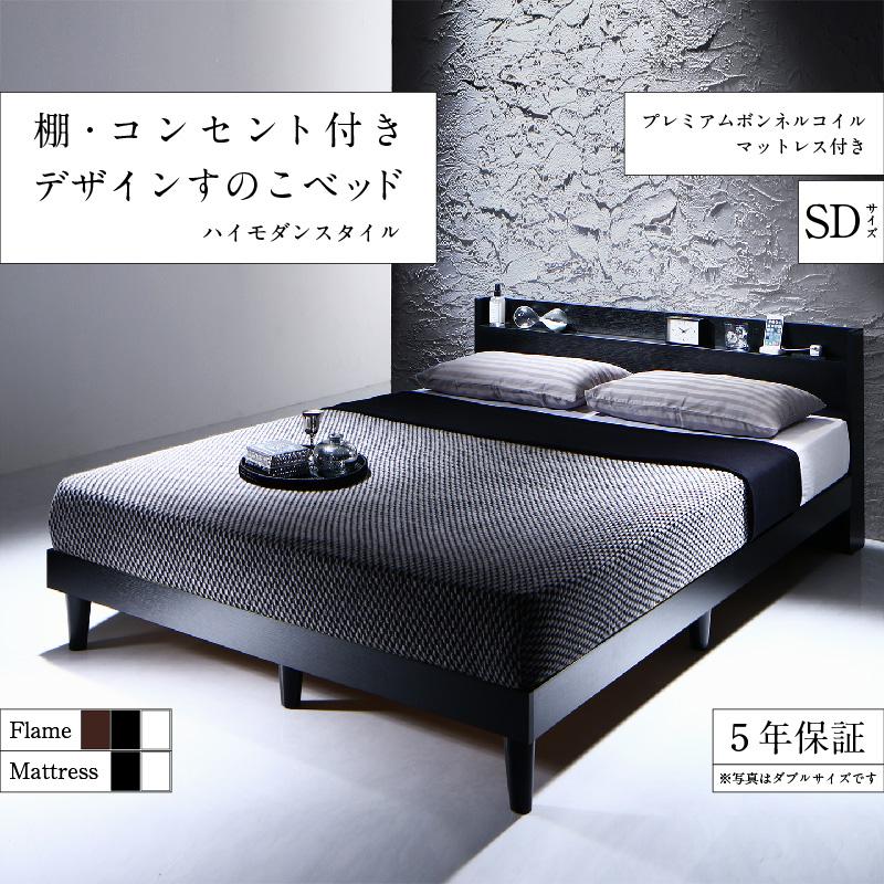 【送料無料】 棚・コンセント付きデザインすのこベッド プレミアムボンネルコイル マットレス付き セミダブル