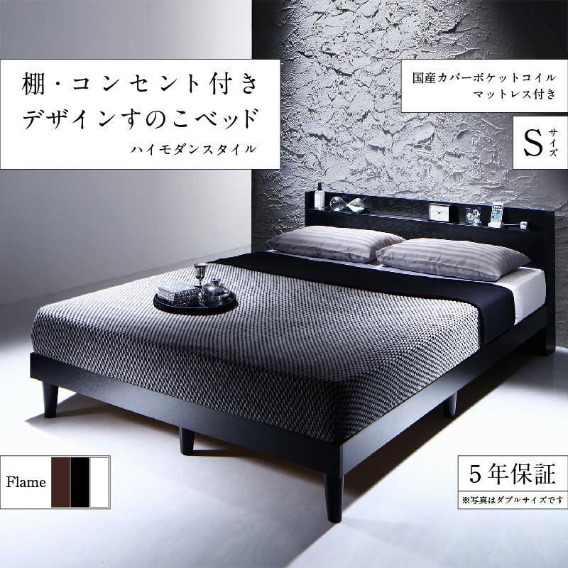 【送料無料】 棚・コンセント付きデザインすのこベッド 国産カバーポケットコイル マットレス付き シングル