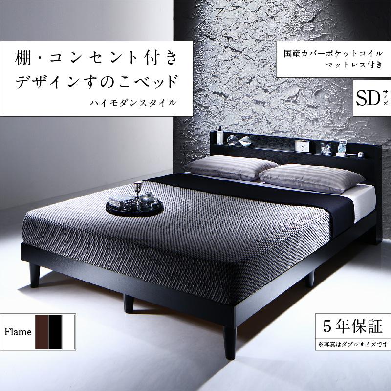 【送料無料】 棚・コンセント付きデザインすのこベッド 国産カバーポケットコイル マットレス付き セミダブル