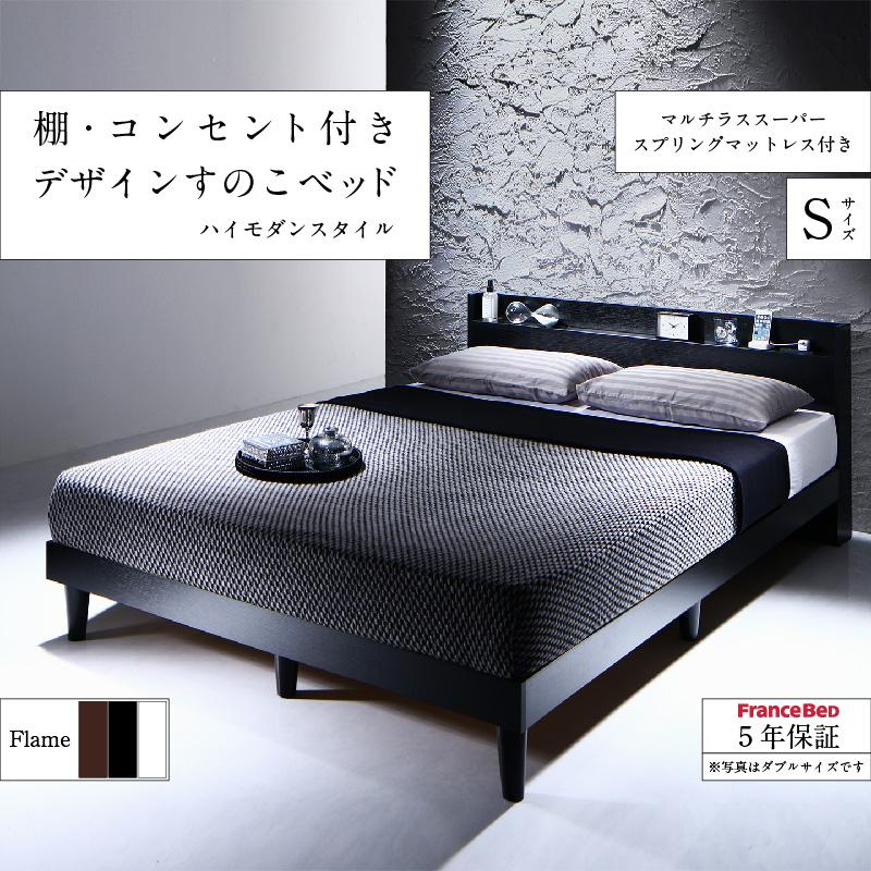 【送料無料】 棚・コンセント付きデザインすのこベッド マルチラススーパースプリング マットレス付き シングル