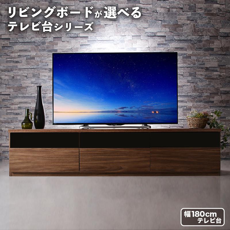 【最大P14倍★5/20 20:00~23:59】 リビングボードが選べるテレビ台シリーズ テレビボード 幅180