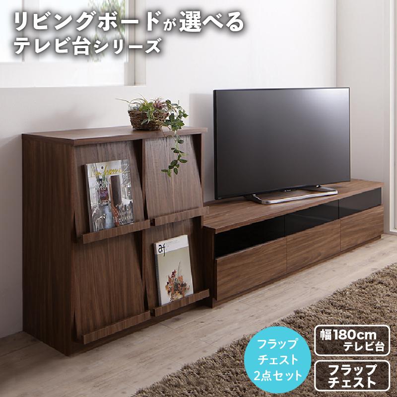 【送料無料】 リビングボードが選べるテレビ台シリーズ 2点セット(テレビボード+フラップチェスト) 幅180