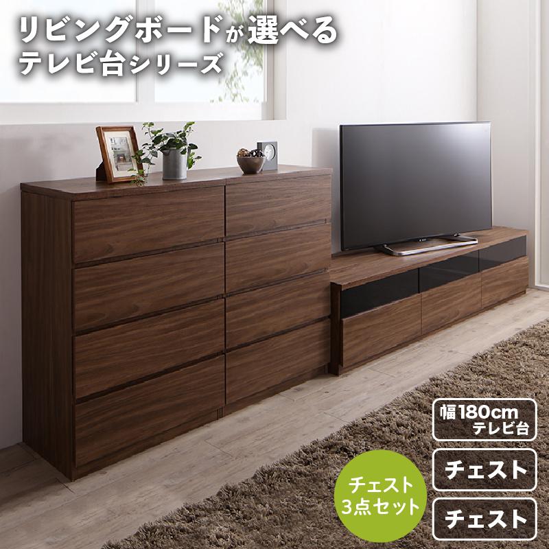 【送料無料】 リビングボードが選べるテレビ台シリーズ 3点セット(テレビボード+チェスト×2) 幅180