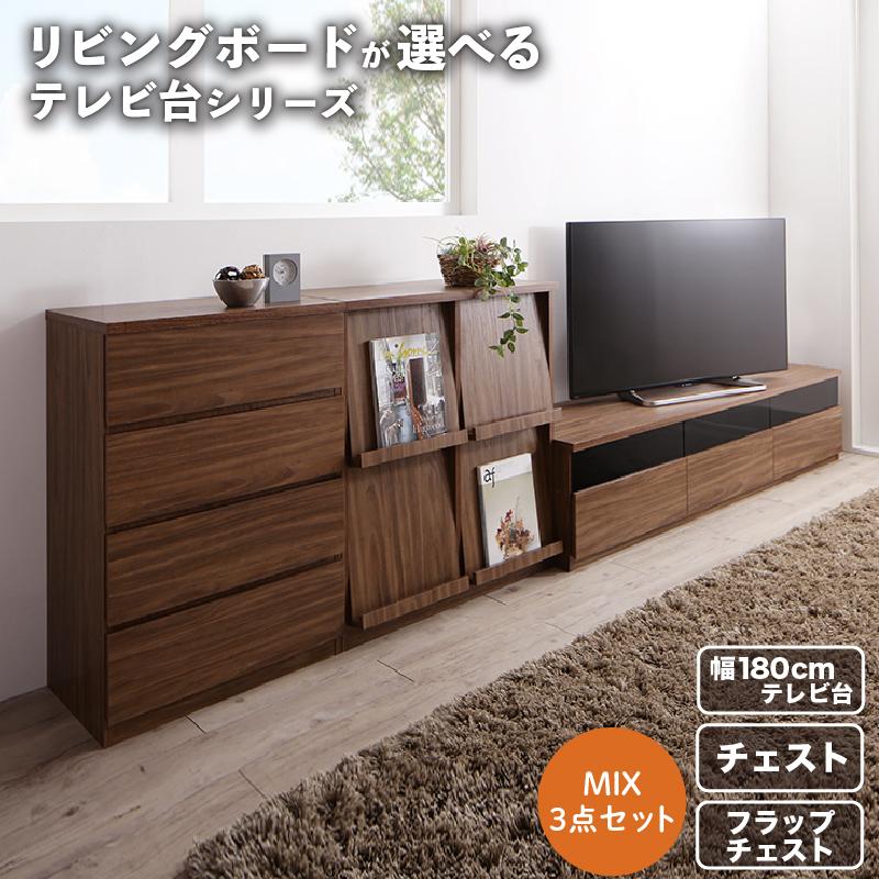 【送料無料】 リビングボードが選べるテレビ台シリーズ 3点セット(テレビボード+チェスト+フラップチェスト) 幅180