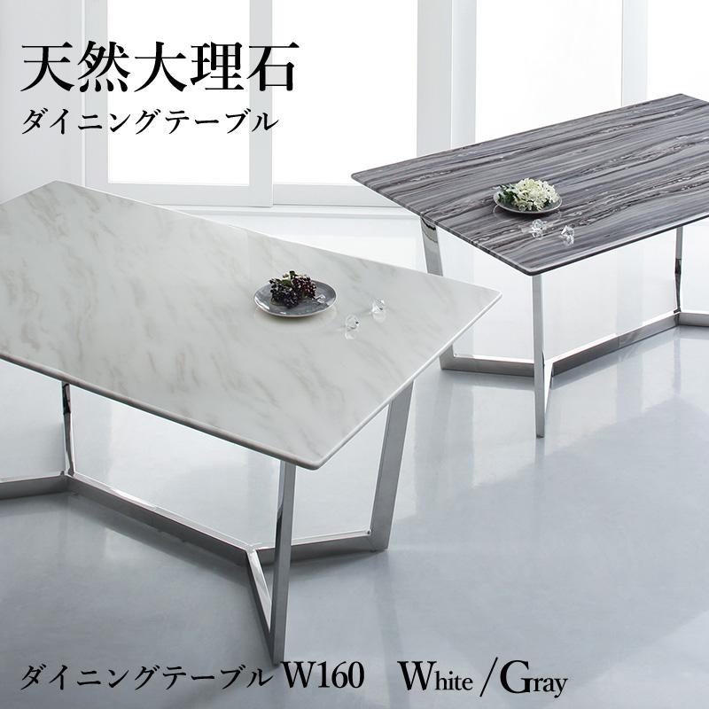 【送料無料】 ダイニングテーブル 4人 天然 大理石 高級 モダンデザイン 高さ72 幅160