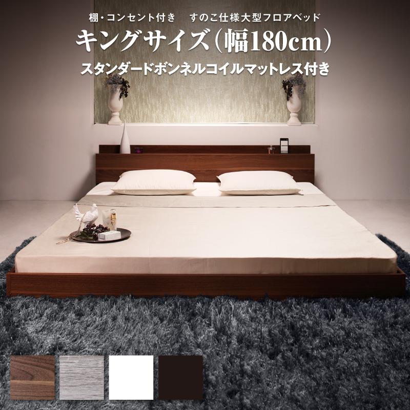 【送料無料】 ロングセラー フロアベッド キング キングベッド マットレス 一枚もの ベッド 3人家族 2人 3人 棚付き 棚 コンセント付き 北欧 快適 ゆったり すのこ モダン スタンダードボンネルコイル