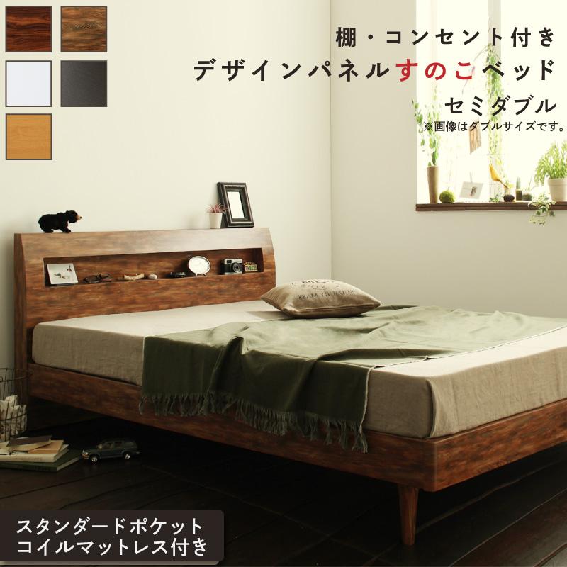 【送料無料】 ロングセラー すのこ セミダブル セミダブルベッド マットレス ベッド下 マットレスベッド ベッド 北欧 ナチュラル モダン 木製 木製ベッド 並べて 並べる 2台 二台 スタンダードポケットコイル