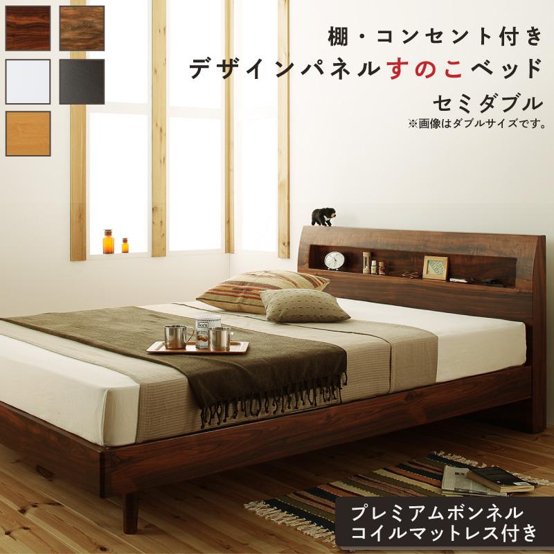 【送料無料】 ロングセラー すのこ セミダブル セミダブルベッド マットレス ベッド下 マットレスベッド ベッド 北欧 ナチュラル モダン 並べて 並べる 2台 二台 木製 木製ベッド プレミアムボンネルコイル