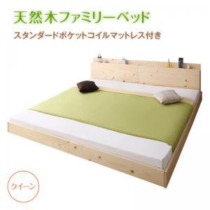 【送料無料】 家族が一緒に寝られる天然木ファミリーベッド スタンダードポケットコイルマットレス付き クイーン