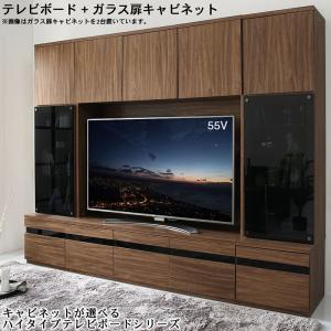 ハイタイプテレビボードシリーズ 2点セット(テレビボード+キャビネット) ガラス扉