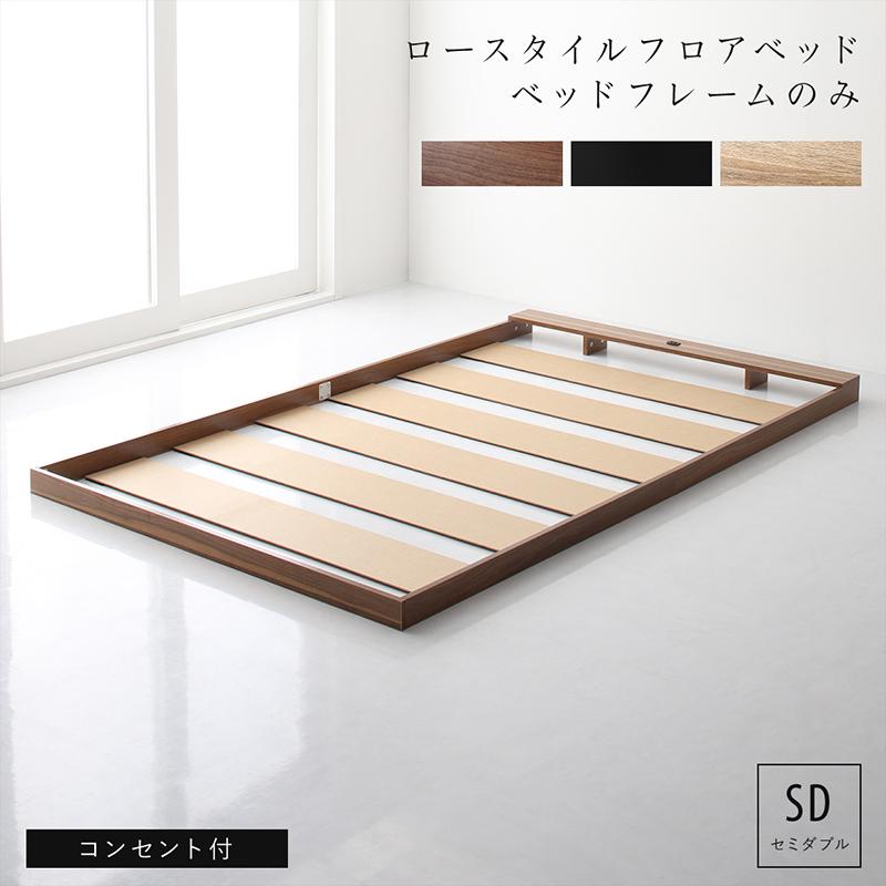 【送料無料】 ベッド ロータイプ ベット フレーム ベッドフレーム コンセント 小物置き 一人暮らし ブラック ウォルナットブラウン ナチュラル ベッドフレームのみ セミダブル