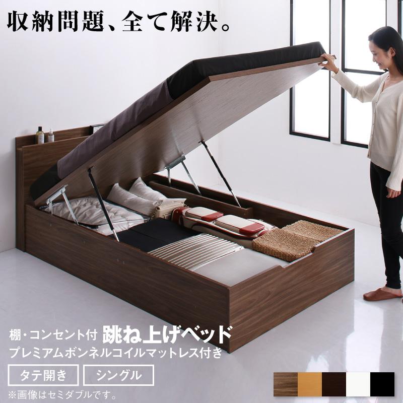 【送料無料】 跳ね上げベッド 大容量収納 プレミアムボンネルコイルマットレス付き 縦開き シングル