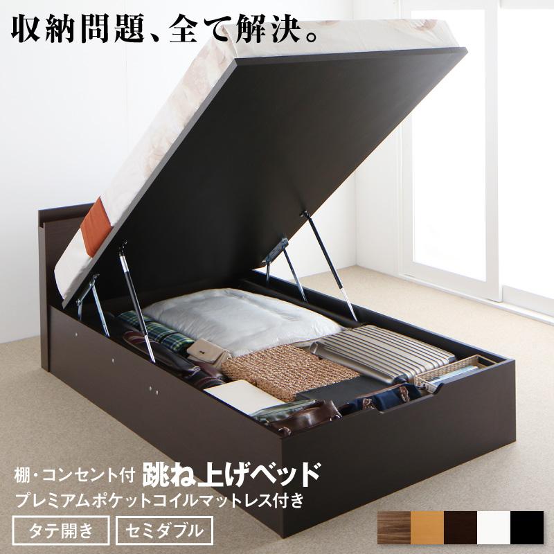 【送料無料】 跳ね上げベッド 大容量収納 プレミアムポケットコイルマットレス付き 縦開き セミダブル