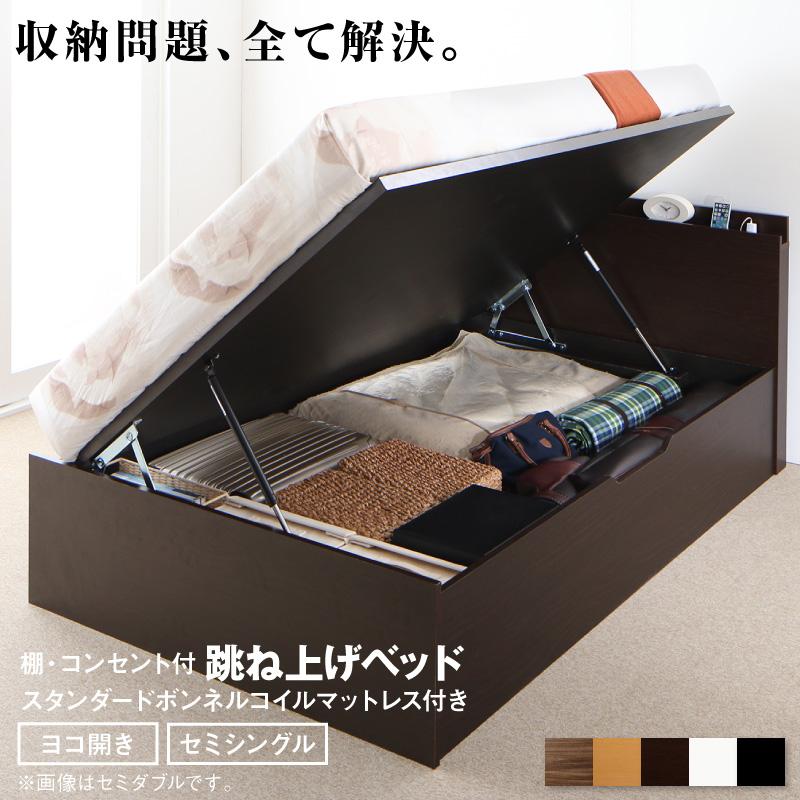 【送料無料】 跳ね上げベッド 大容量収納 スタンダードボンネルコイルマットレス付き 横開き セミシングル