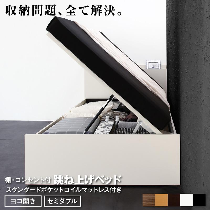 【送料無料】 跳ね上げベッド 大容量収納 スタンダードポケットコイルマットレス付き 横開き セミダブル